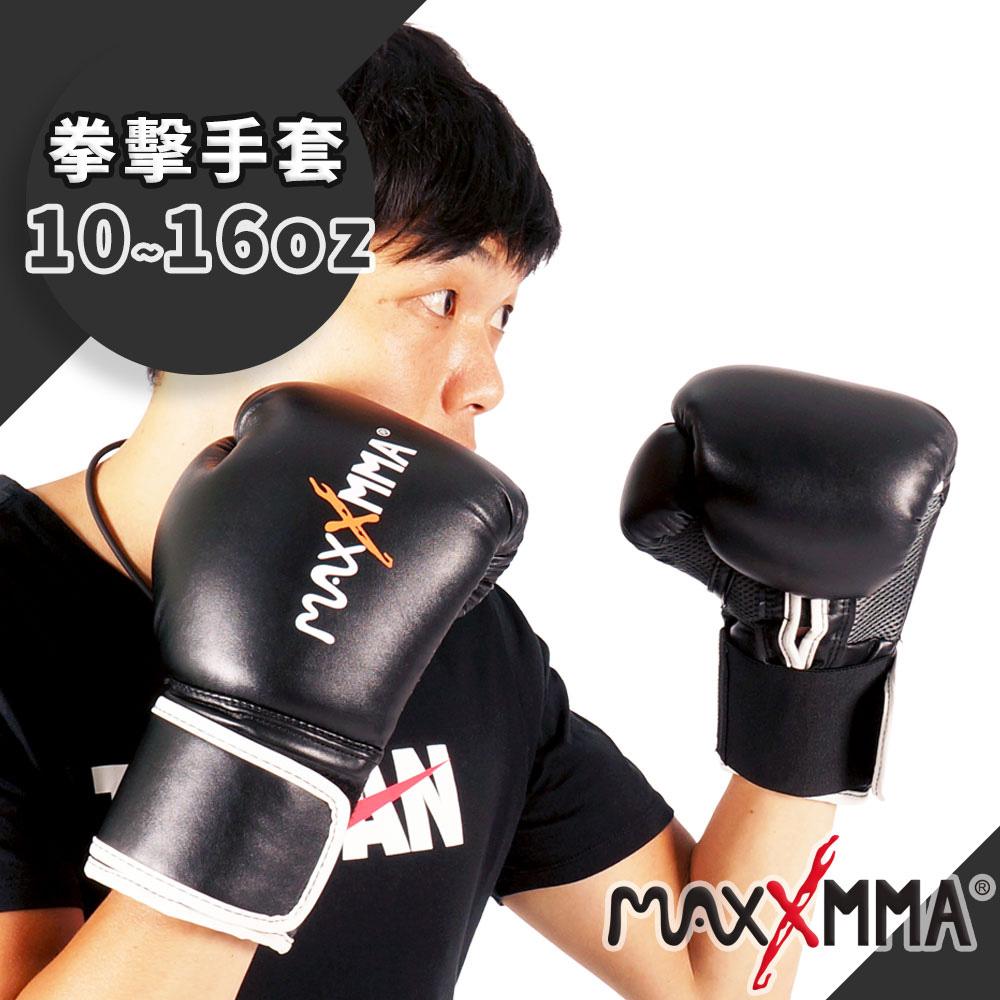 MaxxMMA 戰鬥款拳擊手套(黑)散打/搏擊/格鬥/拳擊