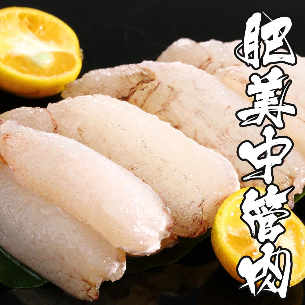 海鮮王 極鮮肥美中管肉(蟳管肉) *4包組(130g±10%/包)