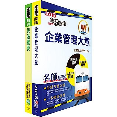 107年臺灣鐵路管理局營運人員甄試(營運專員-貨運服務)套書(不含土地利用)(贈題庫網帳號
