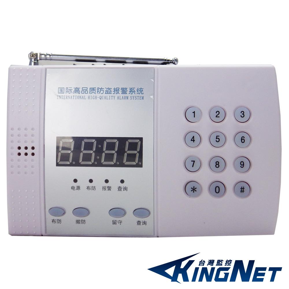 KINGNET 家庭防盜 門禁系統 99防區撥號防盜警報系統