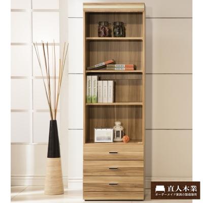 日本直人木業傢俱-LIKE一個3抽書櫃(60x40x192cm)