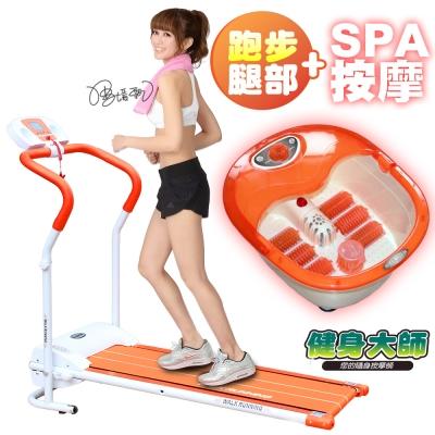 (健身大師)全新一代名模專用型電動跑步機超值放鬆組-泡腳機顏色隨機