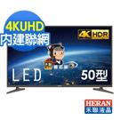 HERAN禾聯 50吋 4K HDR聯網 LED液晶顯示器+視訊盒 HC-50J2HDR