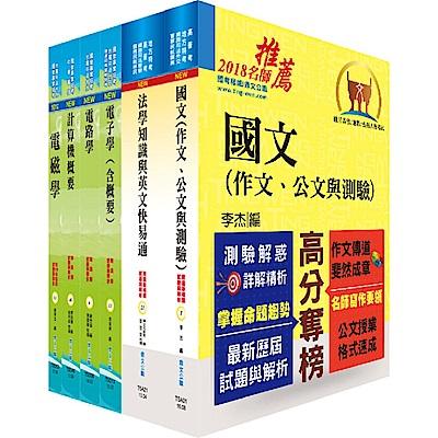 地方三等、高考三級(電子工程)套書(不含工程數學)(不含半導體工程)(贈題庫網帳號、雲端課