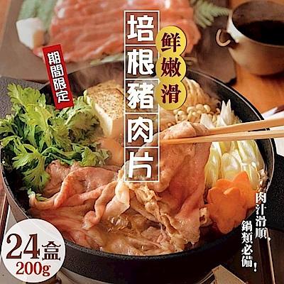 海陸管家*台灣培根豬(200g±10%) x24盒