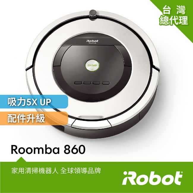 【iRobot總代理公司貨】美國iRobot Roomba 860+Braava Jet 240 總代理保固1+1年