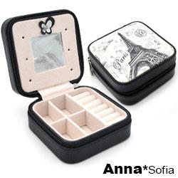 AnnaSofia 攜帶小方型拉鍊式 珠寶盒飾品盒首飾盒(黑-巴黎鐵塔)