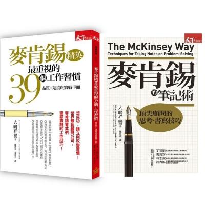 麥肯錫精英最重視的39個工作習慣+筆記術(2書)