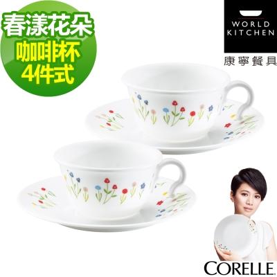 CORELLE康寧-春漾花朵4件式咖啡杯組-404