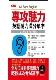 專攻聽力-英語聽力滿分單字-附MP3