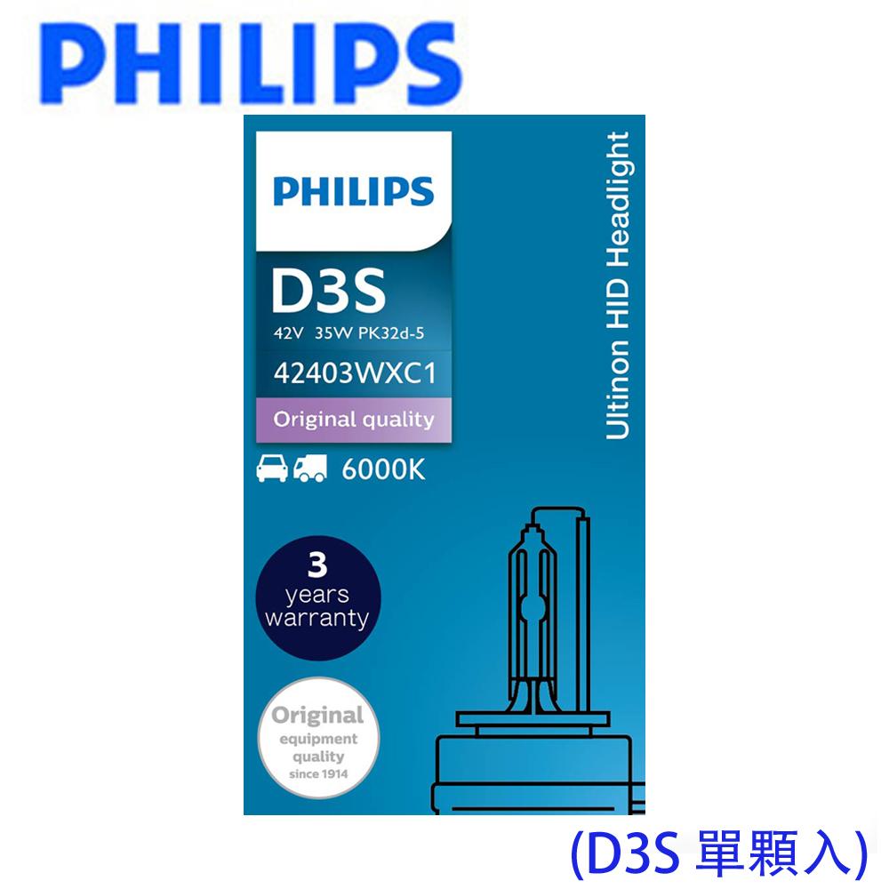 PHILIPS飛利浦 6000K HID 氙氣車燈 D3S 單顆裝 公司貨