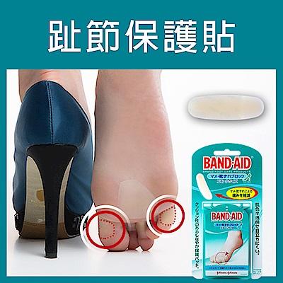 Band-Aid 趾節保護貼(5入)