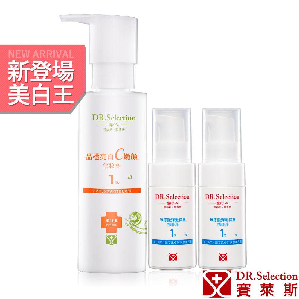 賽萊斯 神力補水組(晶橙亮白C嫩顏化妝水1% 150ml+玻尿酸精華液1% 10mlx2)