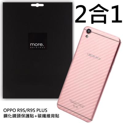 more.OPPO R9S PLUS 鋼化玻璃鏡頭貼+碳纖維背膜 二合一組合包