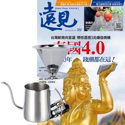 遠見雜誌  1年12期  贈 304不鏽鋼手沖咖啡2件組