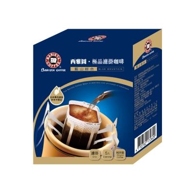 西雅圖 極品藍山綜合濾掛咖啡(8gx5入)