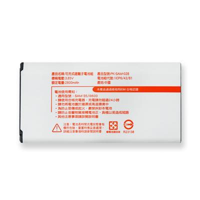 Koopin 三星 Samsung S5 /i9600/G900i 認證版高容量防爆鋰電池