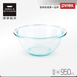 美國康寧 Pyrex 950ml 調理碗(8H)