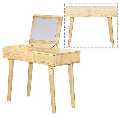 雲杉一抽掀鏡化妝台/工作桌/書桌