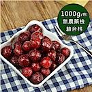 (任選880)幸美生技-冷凍紅櫻桃(1000g/包)
