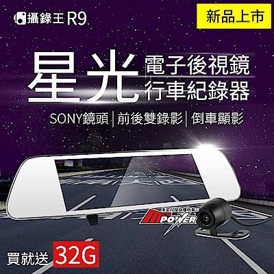攝錄王R9 電子後視鏡 星光SONY鏡頭 雙鏡頭行車紀錄器