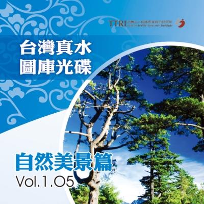 台灣真水影像圖庫 自然美景篇-05
