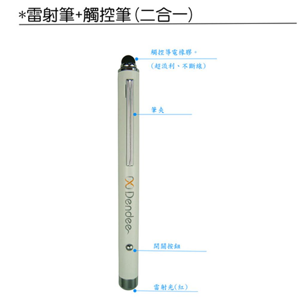 xDendee 雷射簡報筆(內附一次電池2顆)+觸控二合一