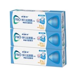 舒酸定強化琺瑯質兒童牙膏75g*3入