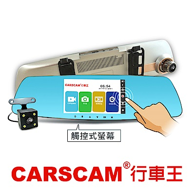 CARSCAM行車王 TH-520 智能觸控WDR雙鏡頭行車記錄器-單機