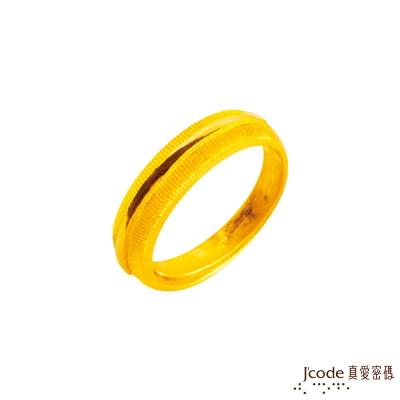 J'code真愛密碼 無盡的愛黃金女戒指