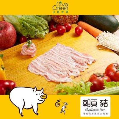 【山林水草】朝貢豬 五花肉片 8包(220g/包) 含運