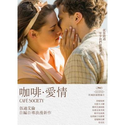 咖啡‧愛情 DVD