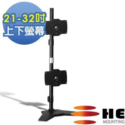 HE桌上型上下雙螢幕架(H042TS)-適用21~32吋