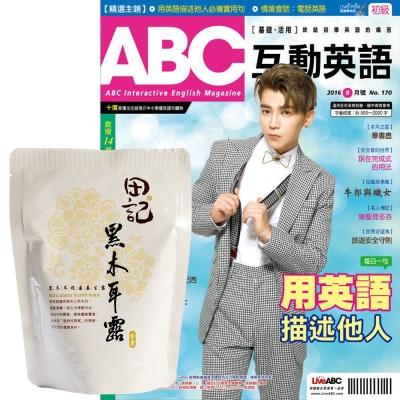 ABC互動英語朗讀CD版 (1年12期) 贈 田記黑木耳桂圓養生露 (300g/10入)