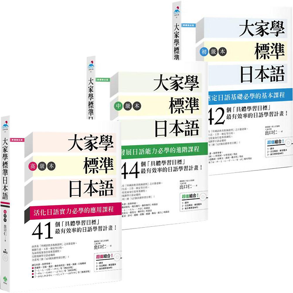 大家學標準日本語【初+中+高級本】三冊套書