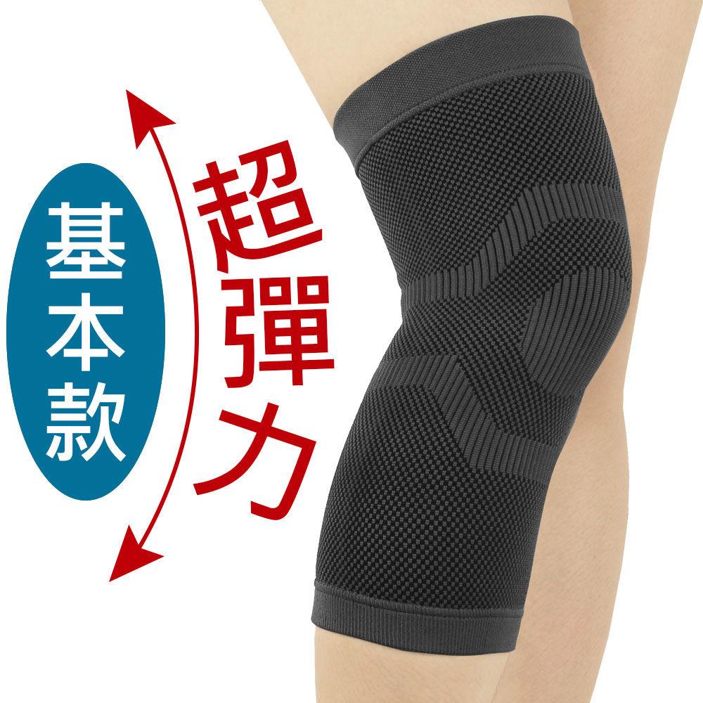 源之氣 竹炭超彈力護膝(2入) RM-10252