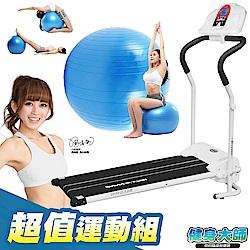 健身大師- 超猛S曲線電動跑步機超值運動組- 黑