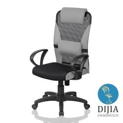椅子夢工廠 時尚高背辦公椅/電腦椅(八色任