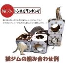 寵喵樂 魔術方塊疊疊樂-貓咪健身房箱 【一組五個入】