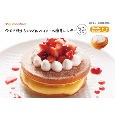 recolte-日本麗克特-Smile-Baker