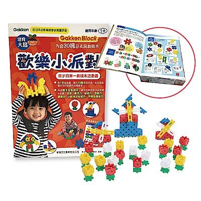 Gakken益智積木-歡樂小派對-孩子的第一套積木遊戲書(1Y+)(STEAM教育玩具)