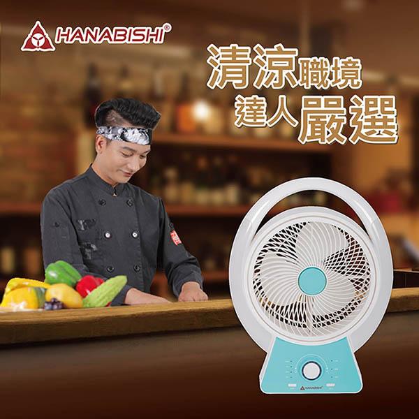 HANABISHI花菱充電照明風扇HFN-0800