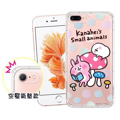 官方授權卡娜赫拉 iPhone 8 Plus/ 7 Plus 彩繪空壓手機殼(蘑...