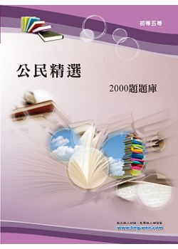 公民精選2000題題庫(初版)