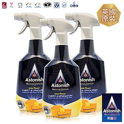 Astonish英國潔織物乾洗去漬劑3瓶(750mlx3)