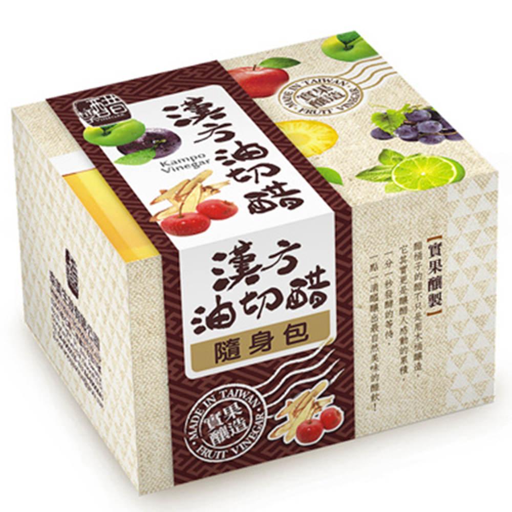 醋桶子 果醋隨身包-漢方油切醋(8入/盒)