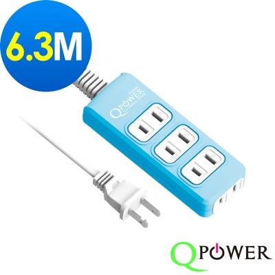 Qpower太順電業 太超值系列 TS-204A 2孔3+1座延長線(碧藍色)-6.3米