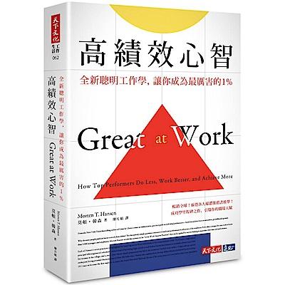 高績效心智:全新聰明工作學,讓你成為最厲害的1%
