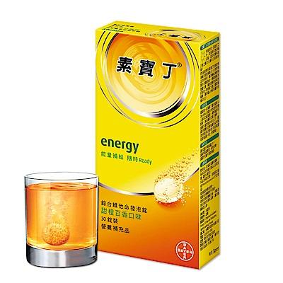 即期品 素寶丁 綜合維他命發泡錠-甜橙百香口味(30錠/盒)-2019/02到期