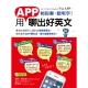 輕鬆聊-聰明學-用APP聊出好英文-附MP3